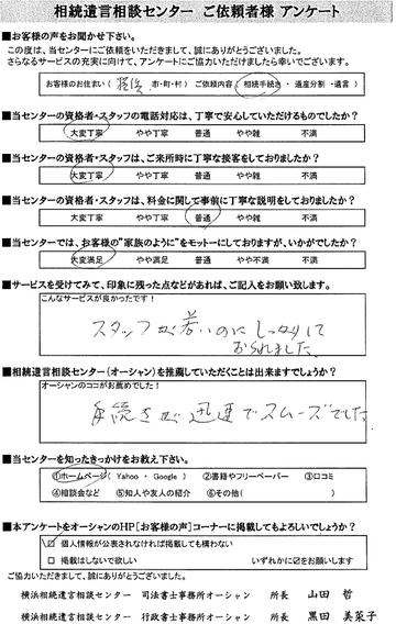 お客様アンケート61
